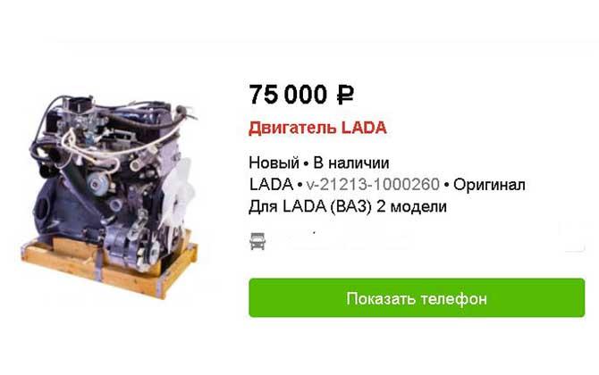 Цена на ДВС ВАЗ 21213