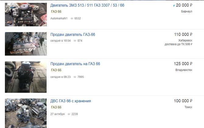 Купить ГАЗ 66