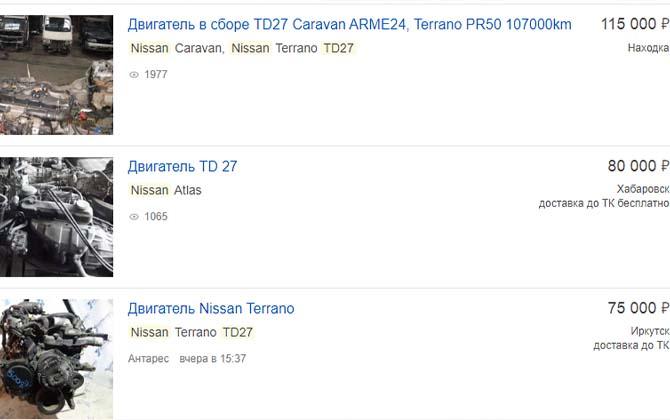 Купить ТД 27